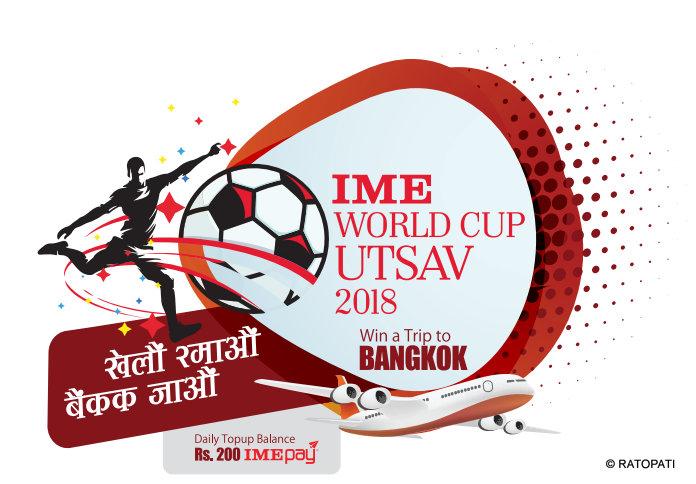 खेलौं रमाऔँ बैंङ्कक जाऔँ' अफर सहित आइएमई वल्र्ड कप उत्सव–२०१८ शुरु