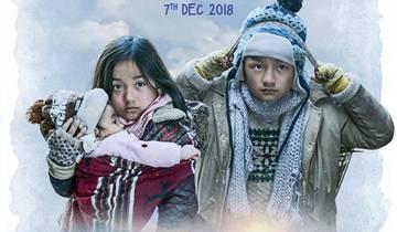 प्रियंका चोपडाको सिक्किमेली–नेपाली फिल्म 'पाहुना'को ट्रेलर सार्वजनिक